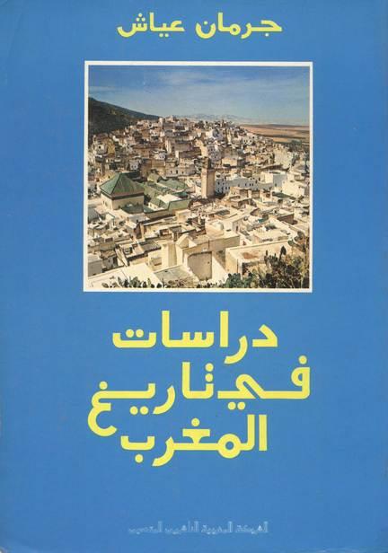 http://archive.org/download/dirassat-fi-tarikh-almaghrib/dirassat-fi-tarikh-almaghrib.pdf